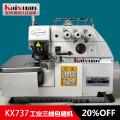 凯旋KX737工业三线包缝机工业电动缝纫机电动 锁边机 打边机 机头