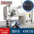 特价凯旋8720国产旋梭高速双针平车平缝机 电动缝纫机 工业