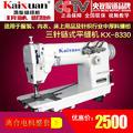 KX8330高速三针链式平缝机/KX8300高速双针链式平缝机/KX8310高速单针链式平缝机
