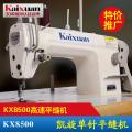 特价 凯旋8500工业高速平缝机 平车电动缝纫机电动 缝纫机 正品