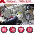 凯旋1500电脑直筒式三针五线绷缝机自动剪线
