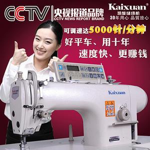 凯旋9000D-3电脑平车单剪线三自动 平缝机电动缝纫机电动 缝纫机