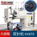 凯旋KX872双针 大旋梭 平缝机 薄料/厚料