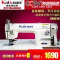专享价 凯旋8770/8520工业高速平缝机 平车电动缝纫机电动 缝纫机