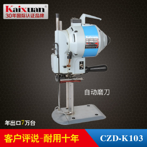 凯旋CZD-K103直刀自动磨刀裁剪机 电剪刀 裁布机600W电动工具电动
